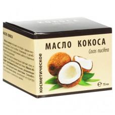 Масло кокоса, косметическое, 75мл
