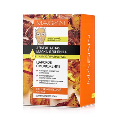 Альгинатная маска Царское омоложение, 4 саше по 18г (Maskin)
