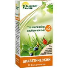 """Чай Диабетический """"Здоровый выбор"""" 20ф/п по 2г"""