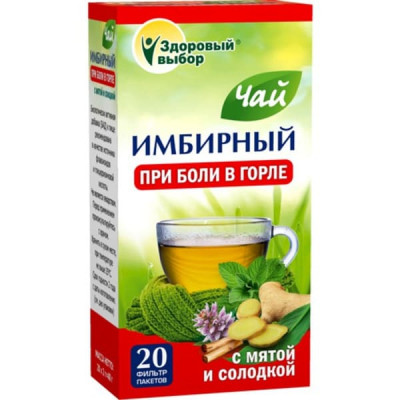 """Имбирный чай при боли в горле  """"Здоровый выбор"""" 20 ф/п"""