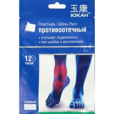 """Пластырь противоотечный тканевый """"Шень Нун"""", 2 шт"""