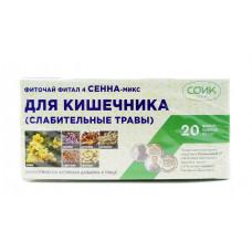 Фиточай слабительный, 20 фильтр-пакетов, чай СОиК «Фитал 4 Сенна-микс»
